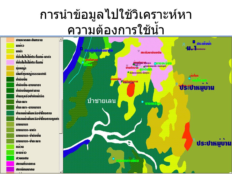 การนำข้อมูลไปใช้วิเคราะห์หา ความต้องการใช้น้ำ ป่าชายเลน