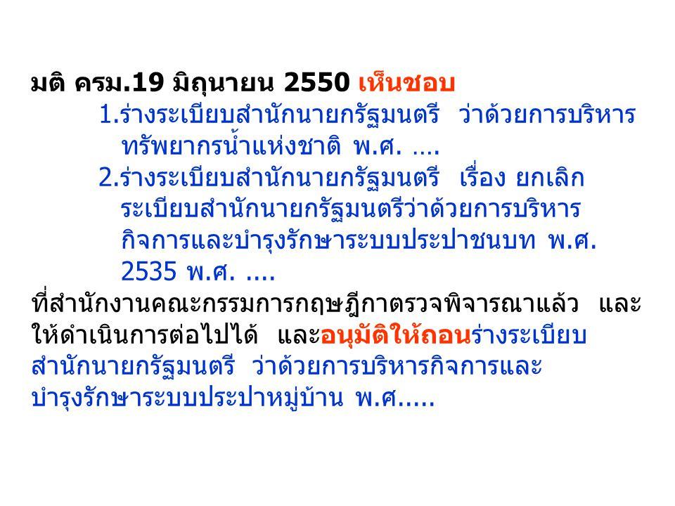 มติ ครม.19 มิถุนายน 2550 เห็นชอบ 1.ร่างระเบียบสำนักนายกรัฐมนตรี ว่าด้วยการบริหาร ทรัพยากรน้ำแห่งชาติ พ.ศ. …. 2.ร่างระเบียบสำนักนายกรัฐมนตรี เรื่อง ยกเ