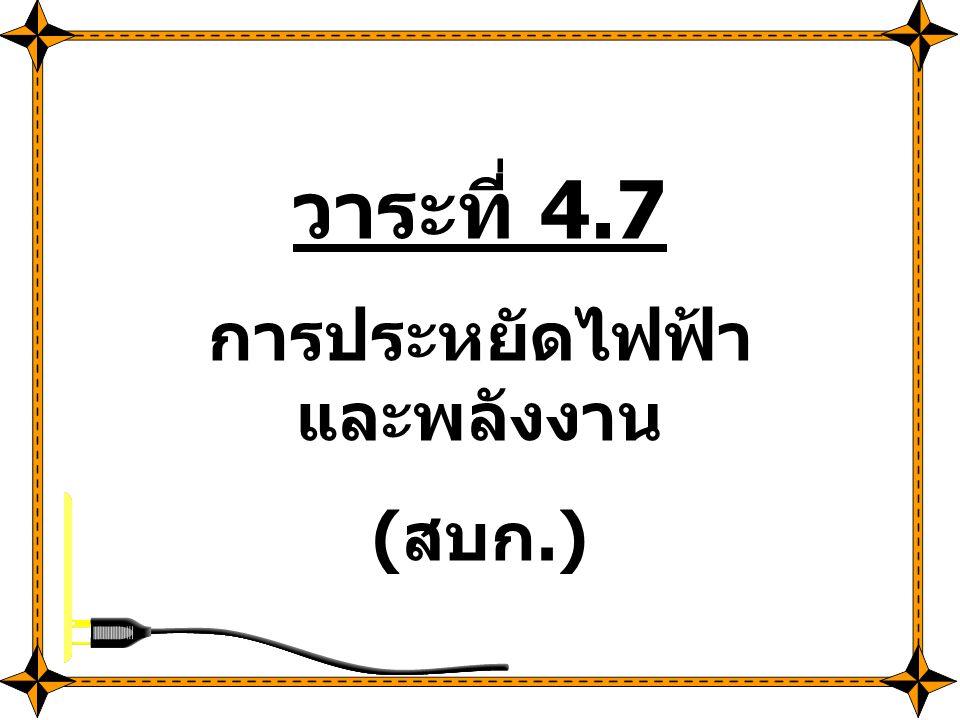 วาระที่ 4.7 การประหยัดไฟฟ้า และพลังงาน (สบก.)