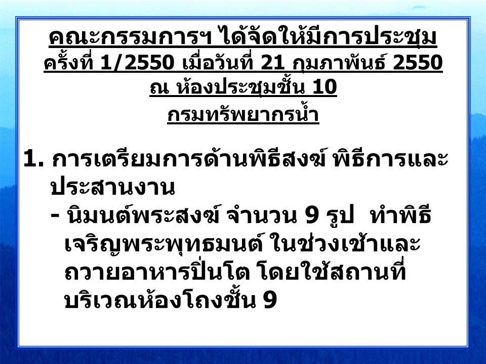 คณะกรรมการฯ ได้จัดให้มีการประชุม ครั้งที่ 1/2550 เมื่อวันที่ 21 กุมภาพันธ์ 2550 ณ ห้องประชุมชั้น 10 กรมทรัพยากรน้ำ 1.