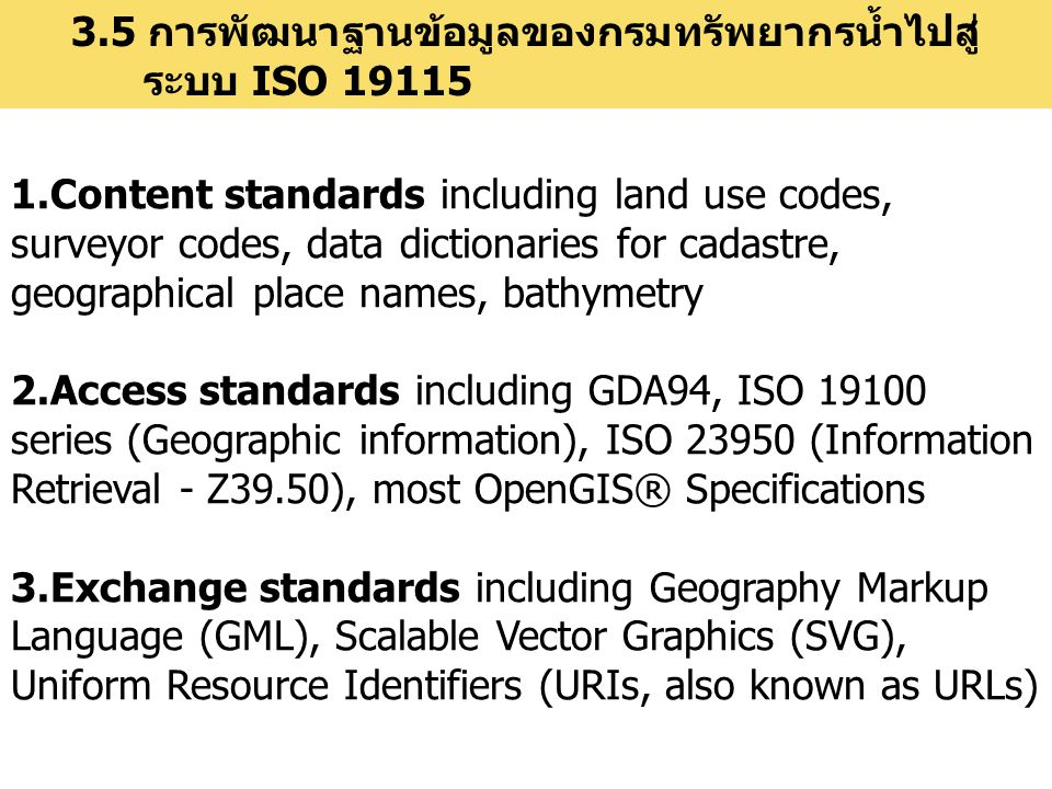 1.Content standards including land use codes, surveyor codes, data dictionaries for cadastre, geographical place names, bathymetry 2.Access standards