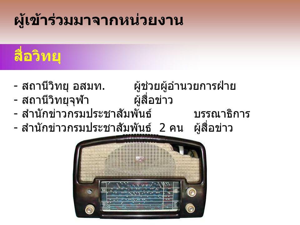 ผู้เข้าร่วมมาจากหน่วยงาน สื่อวิทยุ - สถานีวิทยุ อสมท.