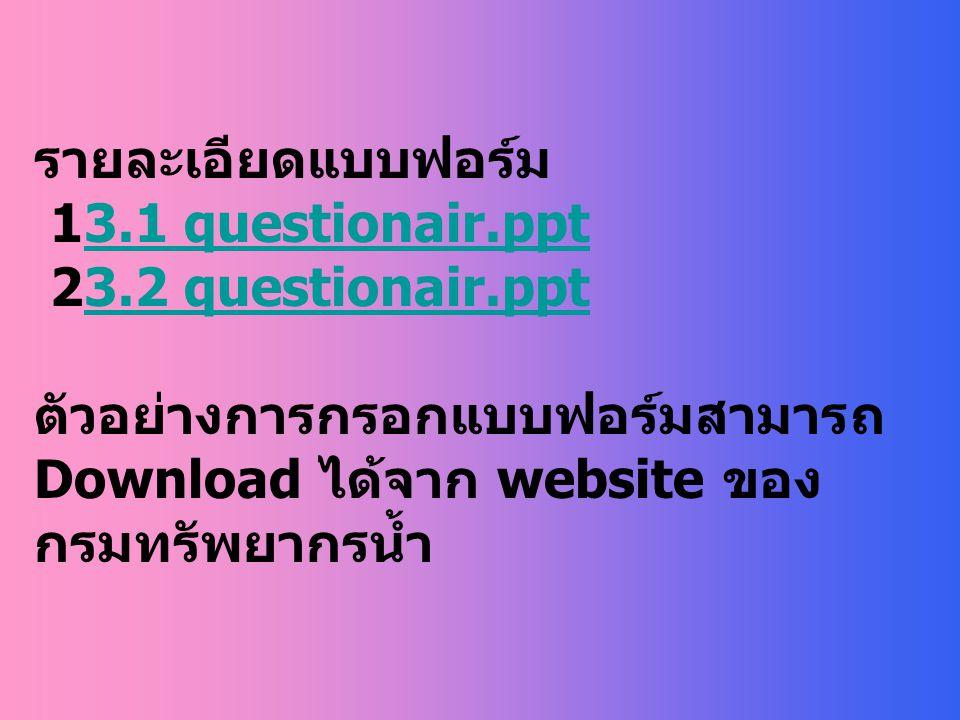 รายละเอียดแบบฟอร์ม 13.1 questionair.ppt3.1 questionair.ppt 23.2 questionair.ppt3.2 questionair.ppt ตัวอย่างการกรอกแบบฟอร์มสามารถ Download ได้จาก websi