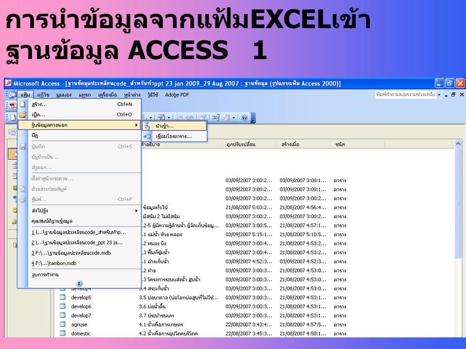 การนำข้อมูลจากแฟ้มEXCELเข้า ฐานข้อมูล ACCESS 1