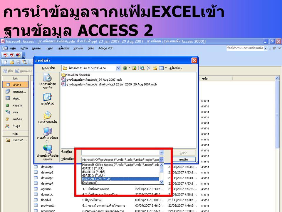 การนำข้อมูลจากแฟ้มEXCELเข้า ฐานข้อมูล ACCESS 2