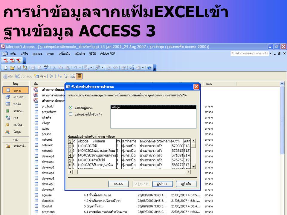 การนำข้อมูลจากแฟ้มEXCELเข้า ฐานข้อมูล ACCESS 3