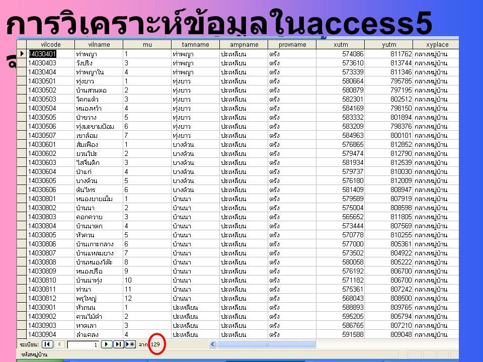 การวิเคราะห์ข้อมูลใน access5 จำนวนหมู่บ้าน