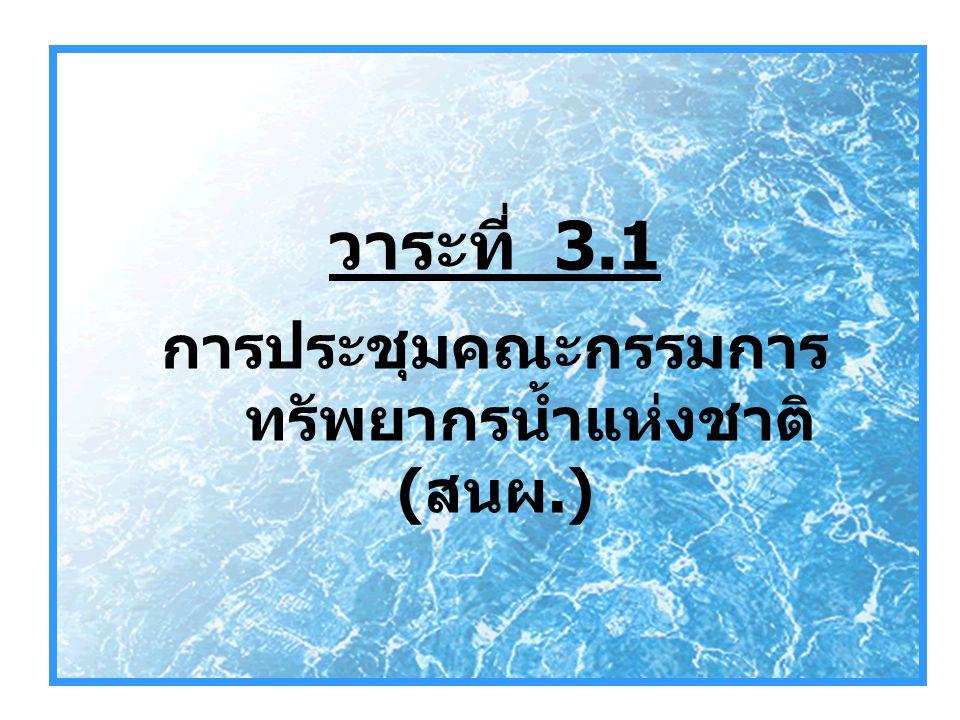 วาระที่ 3.1 การประชุมคณะกรรมการ ทรัพยากรน้ำแห่งชาติ (สนผ.)