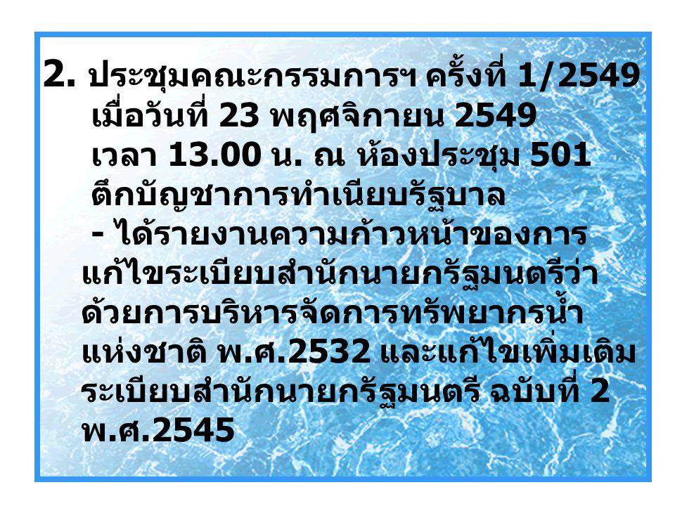 2. ประชุมคณะกรรมการฯ ครั้งที่ 1/2549 เมื่อวันที่ 23 พฤศจิกายน 2549 เวลา 13.00 น.