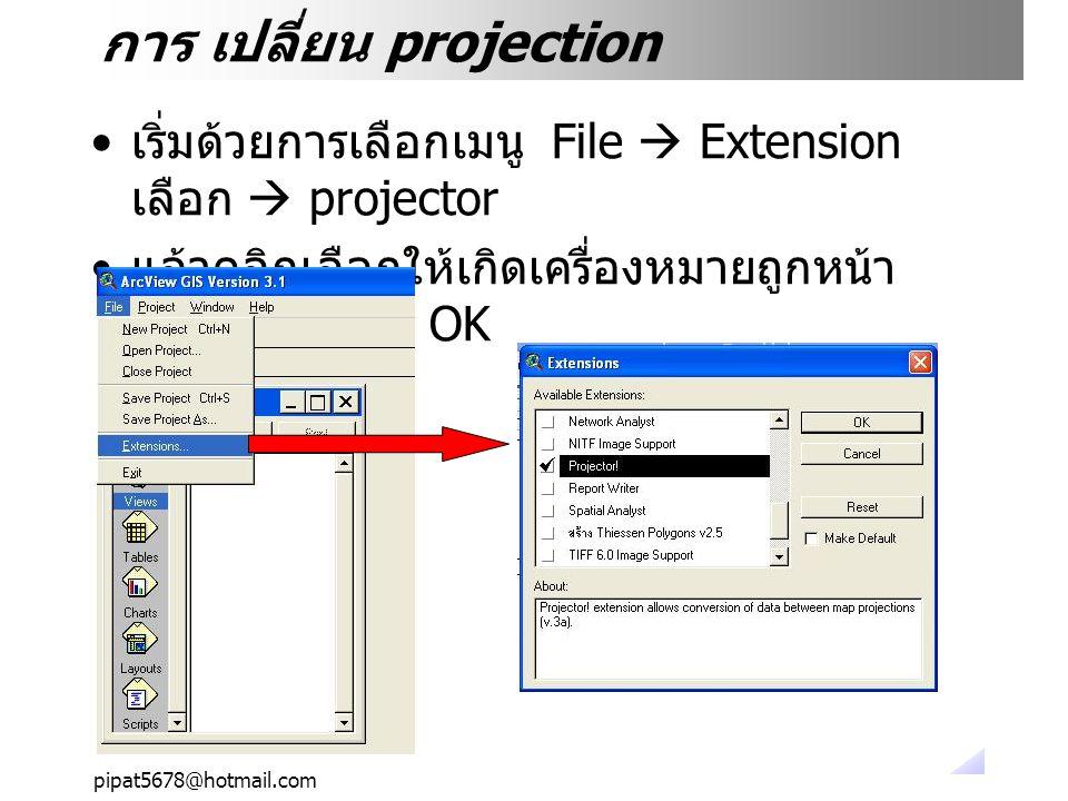 pipat5678@hotmail.com การ เปลี่ยน projection เริ่มด้วยการเลือกเมนู File  Extension เลือก  projector แล้วคลิกเลือกให้เกิดเครื่องหมายถูกหน้า projector แล้ว OK
