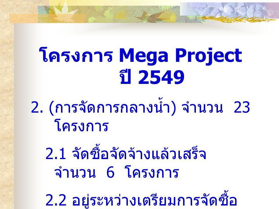 โครงการ Mega Project ปี 2549 2.