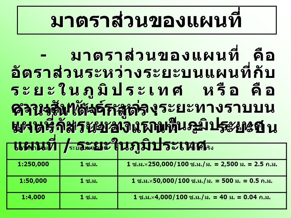 ประวัติแผนที่ประเทศไทย - แผนที่ในประเทศไทยที่เก่าแก่ ที่สุดคือ แผนที่ยุทธ์ศาสตร์รัชกาล พระบาทสมเด็จพระรามาธิบดีที่ 1 ต้น สมัยกรุงศรีอยุธยา ระหว่างปี พ.