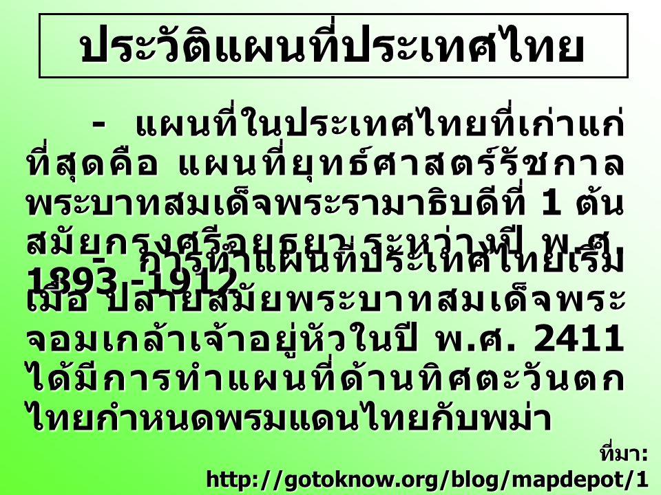 ประวัติแผนที่ประเทศไทย - แผนที่ในประเทศไทยที่เก่าแก่ ที่สุดคือ แผนที่ยุทธ์ศาสตร์รัชกาล พระบาทสมเด็จพระรามาธิบดีที่ 1 ต้น สมัยกรุงศรีอยุธยา ระหว่างปี พ