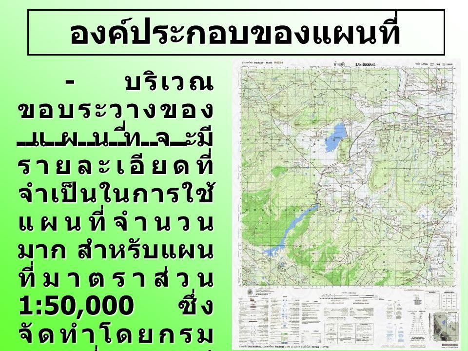 องค์ประกอบของแผนที่ - บริเวณ ขอบระวางของ แผนที่จะมี รายละเอียดที่ จำเป็นในการใช้ แผนที่จำนวน มาก สำหรับแผน ที่มาตราส่วน 1:50,000 ซึ่ง จัดทำโดยกรม แผนท