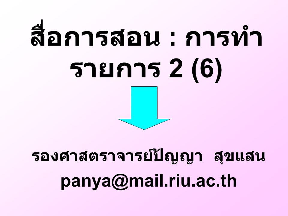 สื่อการสอน : การทำ รายการ 2 (6) รองศาสตราจารย์ปัญญา สุขแสน panya@mail.riu.ac.th