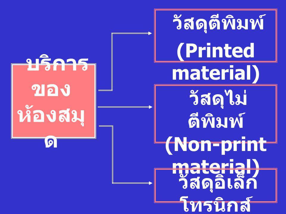 บริการ ของ ห้องสมุ ด วัสดุตีพิมพ์ (Printed material) วัสดุไม่ ตีพิมพ์ (Non-print material) วัสดุอิเล็ก โทรนิกส์
