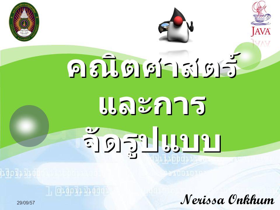 29/09/57 22 การจัดรูปแบบด้วย เมธอด printf()  ตัวอย่าง public class Printf { public static void main (String[ ] args) { int i = 3277; double d = 132324.25; System.out.printf( %d\n , i); System.out.printf( %f\n , d); System.out.printf( %16f\n , d); System.out.printf( %16.2f\n , d); System.out.printf( %,16.2f\n , d); }