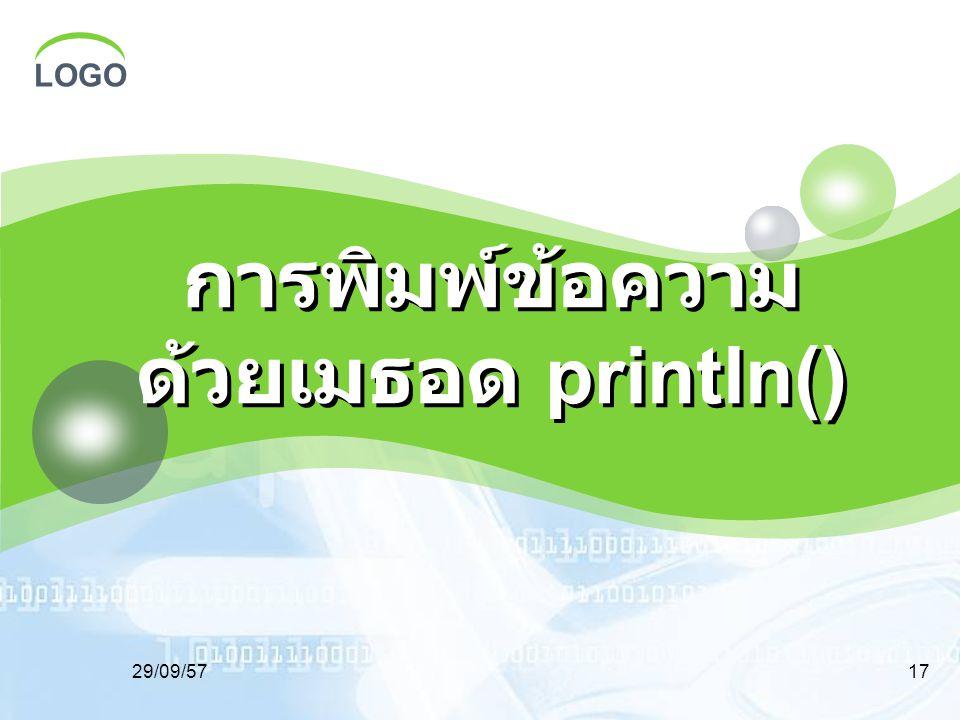 LOGO 29/09/5717 การพิมพ์ข้อความ ด้วยเมธอด println()