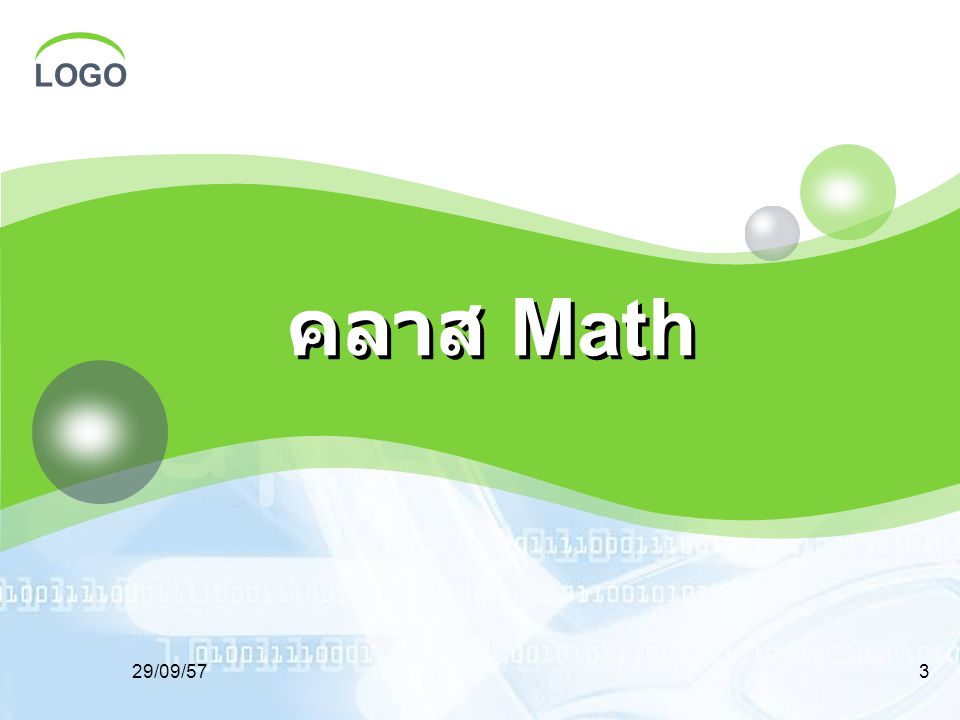LOGO 29/09/573 คลาส Math