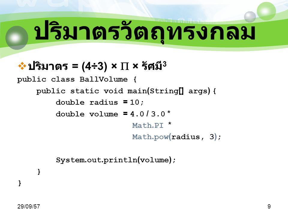 29/09/57 30 การจัดรูปแบบตัวเลขตาม ต้องการ import java.text.DateFormat; import java.util.Date; public class DateFormatting{ public static void main (String[] args){ Date d = new Date(); DateFormat df; df = DateFormat.getDateInstance(); System.out.println(df.format(d)); df = DateFormat.getDateInstance(DateFormat.SHORT); System.out.println(df.format(d)); df = DateFormat.getDateInstance(DateFormat.MEDIUM); System.out.println(df.format(d)); df = DateFormat.getDateInstance(DateFormat.LONG); System.out.println(df.format(d)); df = DateFormat.getDateInstance(DateFormat.FULL); System.out.println(df.format(d)); } 2 ก.