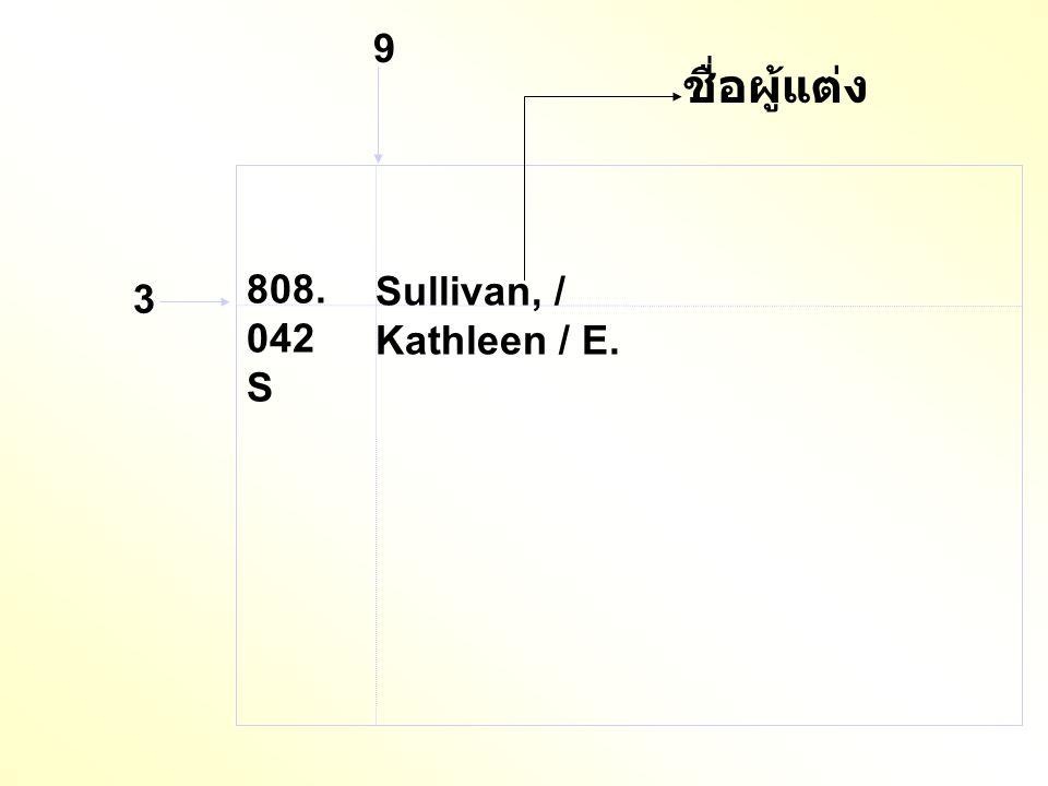 3 9 Sullivan, / Kathleen / E.