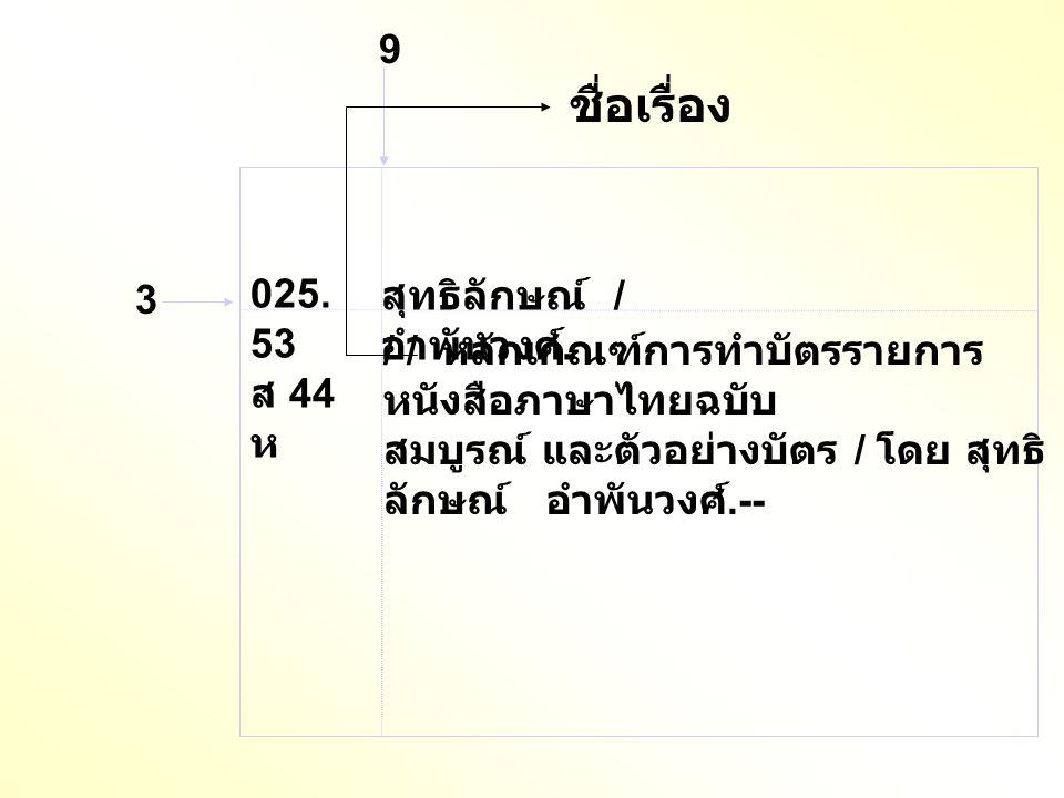 3 9 สุทธิลักษณ์ / อำพันวงศ์.