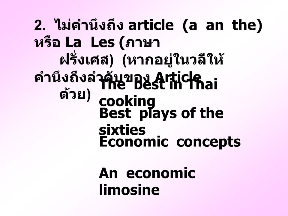 The best in Thai cooking Best plays of the sixties Economic concepts An economic limosine 2.