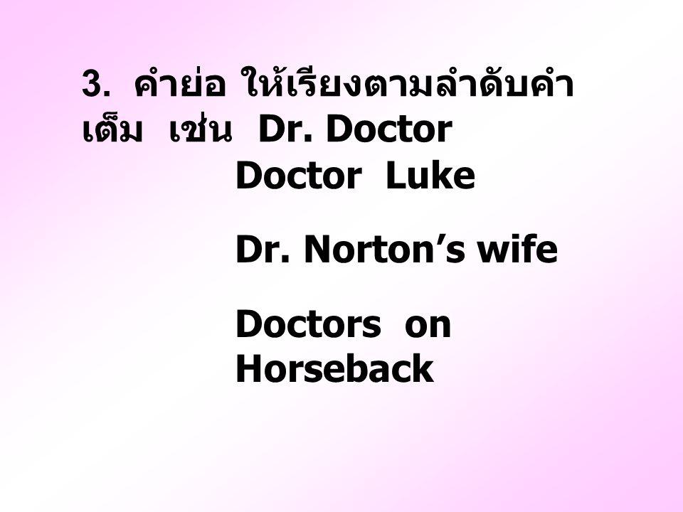 The best in Thai cooking Best plays of the sixties Economic concepts An economic limosine 2. ไม่คำนึงถึง article (a an the) หรือ La Les ( ภาษา ฝรั่งเศ