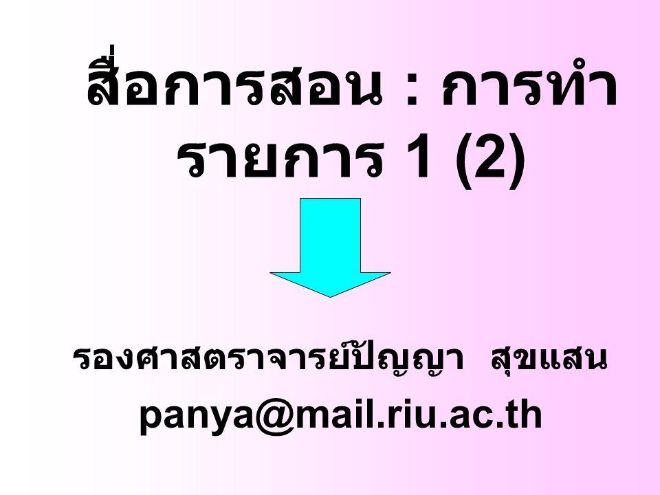 สื่อการสอน : การทำ รายการ 1 (2) รองศาสตราจารย์ปัญญา สุขแสน panya@mail.riu.ac.th