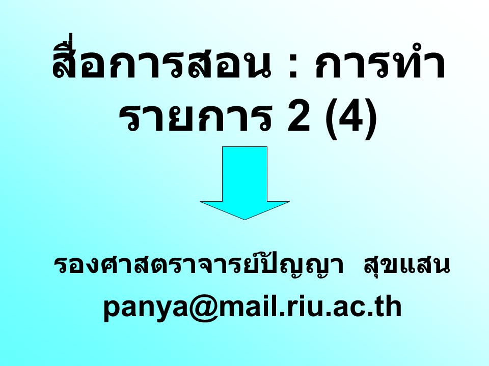 สื่อการสอน : การทำ รายการ 2 (4) รองศาสตราจารย์ปัญญา สุขแสน panya@mail.riu.ac.th