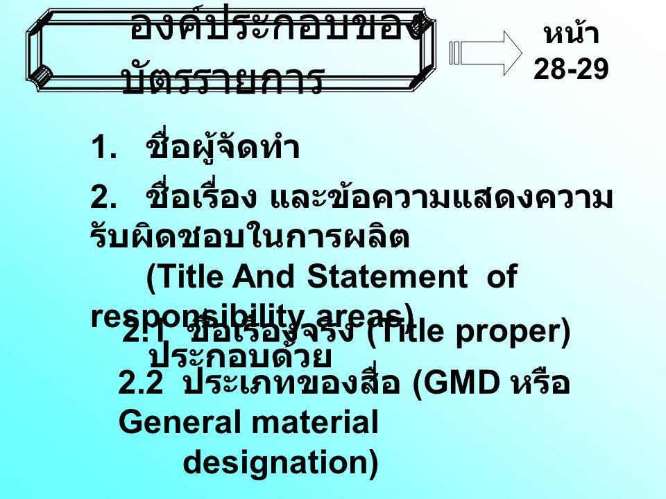 2.5 ข้อมูลแสดงความรับผิดชอบ เกี่ยวกับชื่อเรื่อง (Statement of responsibility) 2.3 ชื่อคู่ขนาน หรือชื่อเรื่อง เทียงเคียง (Parallel title) 2.4 ข้อมูลเสริมชื่อเรื่อง รวมทั้งชื่อเรื่องรอง (Other title information หรือ Subtitle)