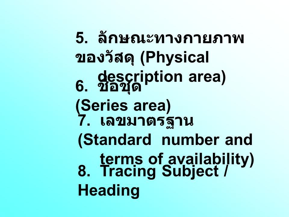 8. Tracing Subject / Heading 7. เลขมาตรฐาน (Standard number and terms of availability) 6.