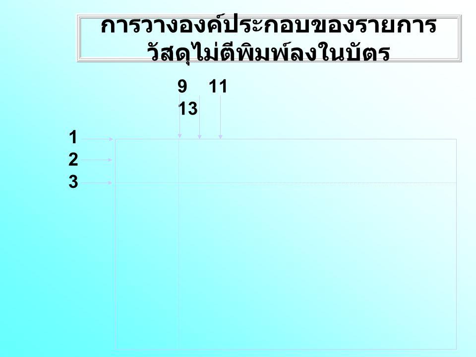 การวางองค์ประกอบของรายการ วัสดุไม่ตีพิมพ์ลงในบัตร 123123 9 11 13