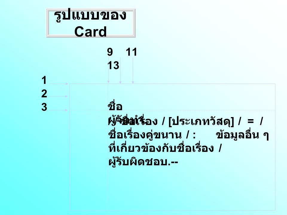 123123 9 11 13 ชื่อ ผู้จัดทำ.