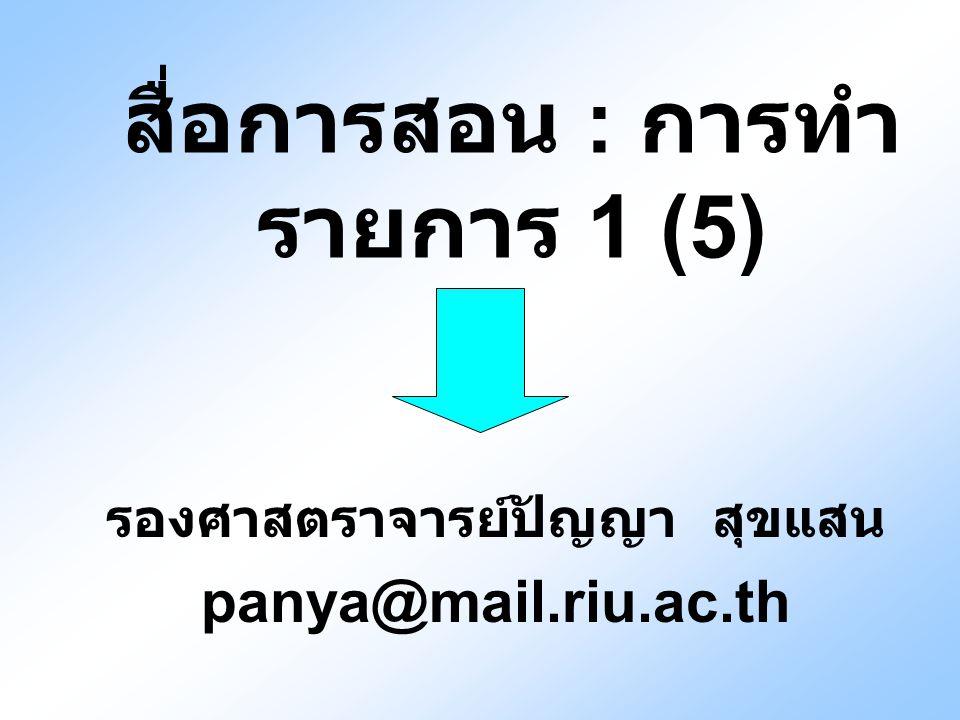 สื่อการสอน : การทำ รายการ 1 (5) รองศาสตราจารย์ปัญญา สุขแสน panya@mail.riu.ac.th