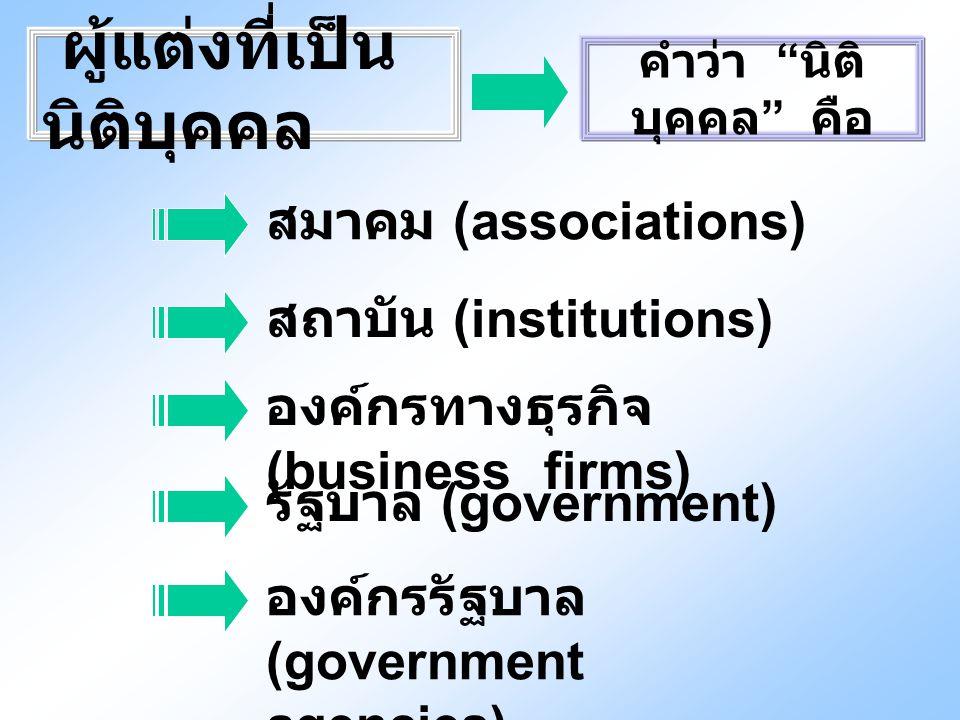 """ผู้แต่งที่เป็น นิติบุคคล คำว่า """" นิติ บุคคล """" คือ สมาคม (associations) สถาบัน (institutions) องค์กรทางธุรกิจ (business firms) รัฐบาล (government) องค์"""