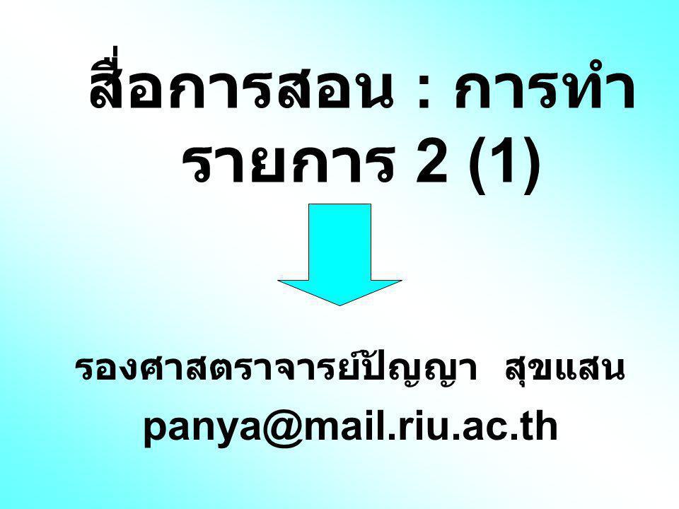 สื่อการสอน : การทำ รายการ 2 (1) รองศาสตราจารย์ปัญญา สุขแสน panya@mail.riu.ac.th