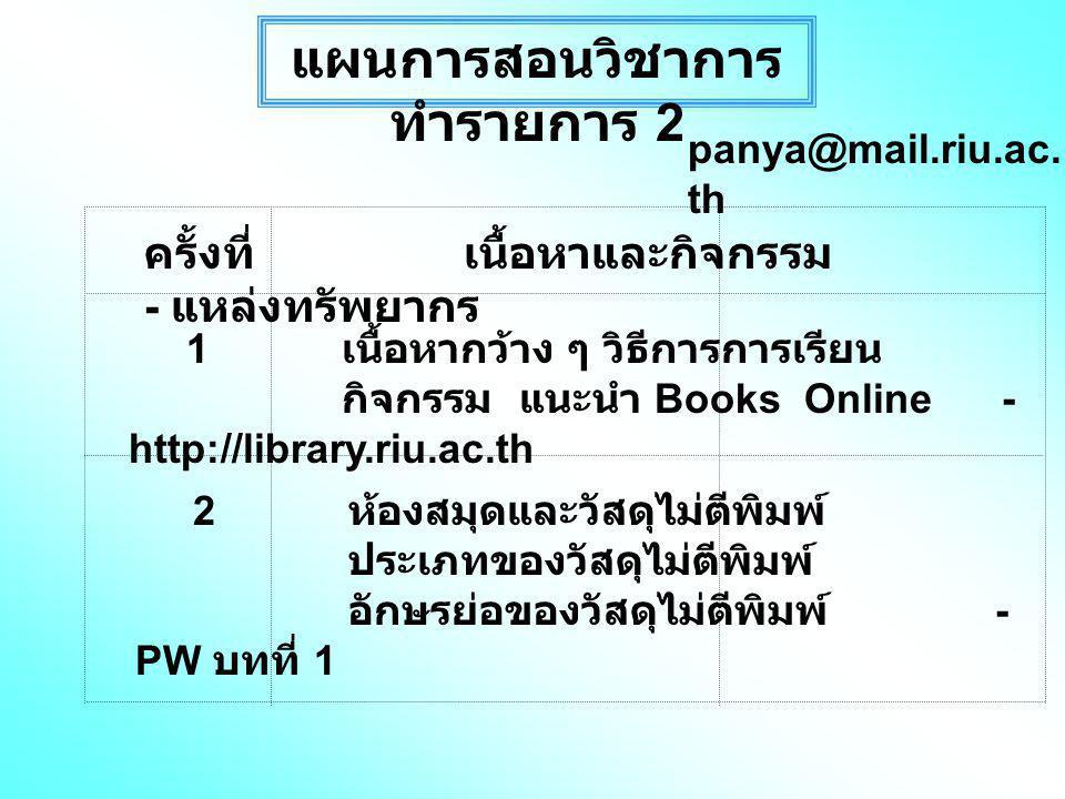 แผนการสอนวิชาการ ทำรายการ 2 panya@mail.riu.ac.