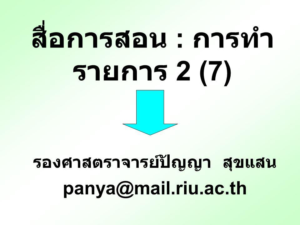 สื่อการสอน : การทำ รายการ 2 (7) รองศาสตราจารย์ปัญญา สุขแสน panya@mail.riu.ac.th