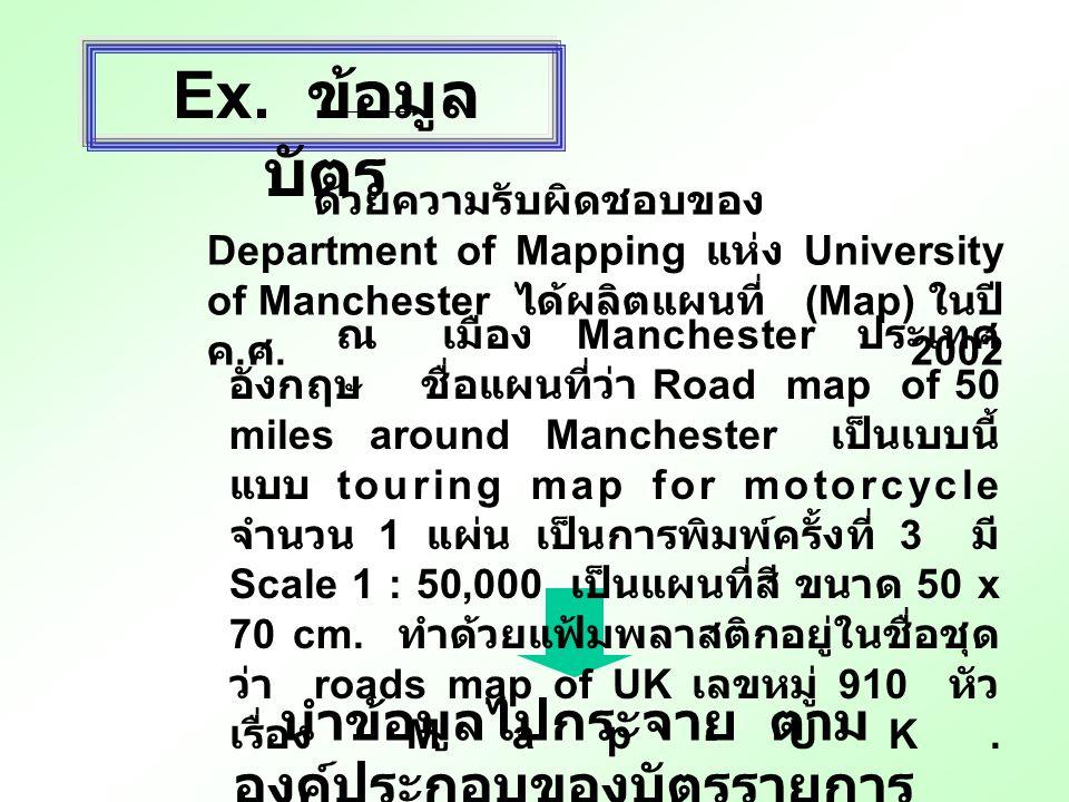 ด้วยความรับผิดชอบของ Department of Mapping แห่ง University of Manchester ได้ผลิตแผนที่ (Map) ในปี ค.