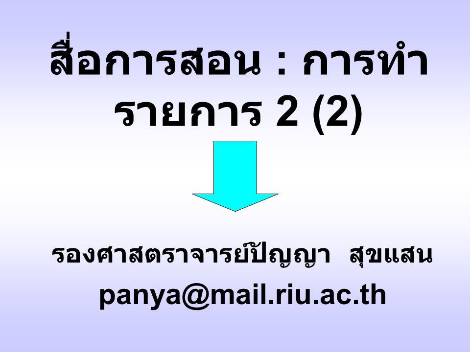 สื่อการสอน : การทำ รายการ 2 (2) รองศาสตราจารย์ปัญญา สุขแสน panya@mail.riu.ac.th