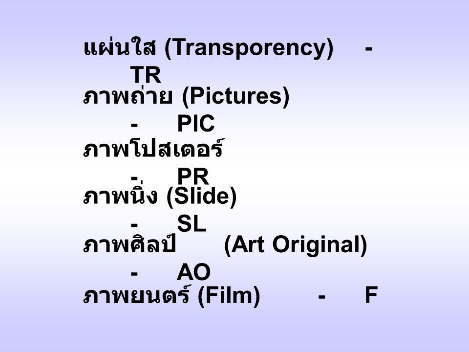 แผ่นใส (Transporency)- TR ภาพถ่าย (Pictures) -PIC ภาพโปสเตอร์ -PR ภาพนิ่ง (Slide) -SL ภาพศิลป์ (Art Original) -AO ภาพยนตร์ (Film)-F