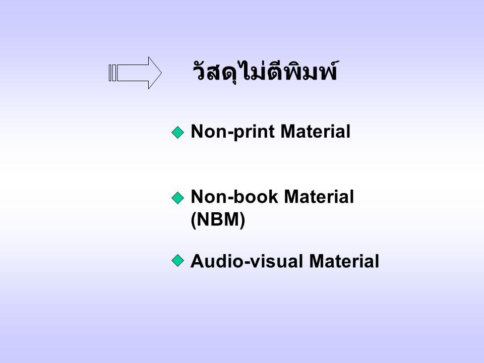 วัสดุไม่ตีพิมพ์ Non-print Material Non-book Material (NBM) Audio-visual Material