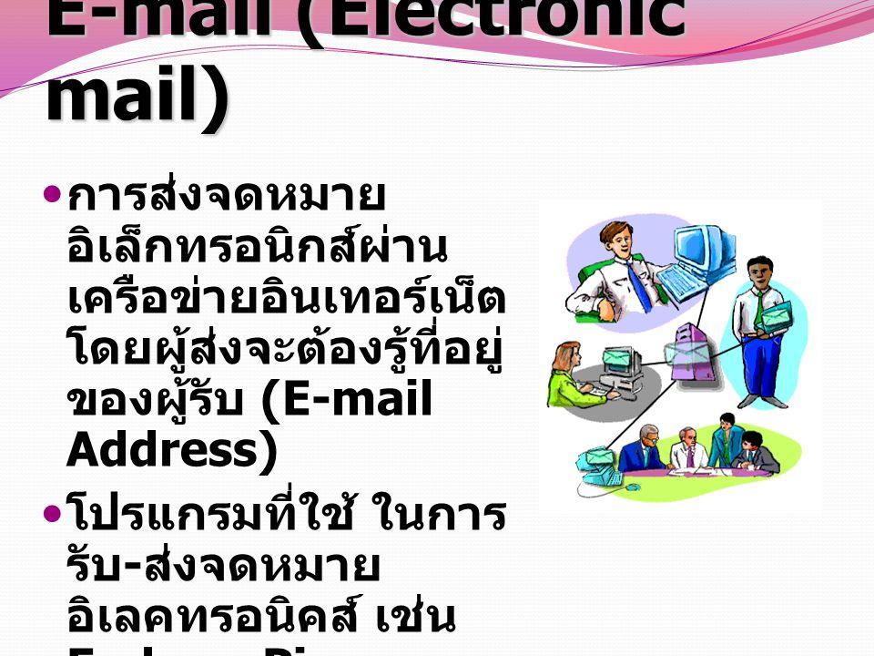 http://www.thaimail.com/