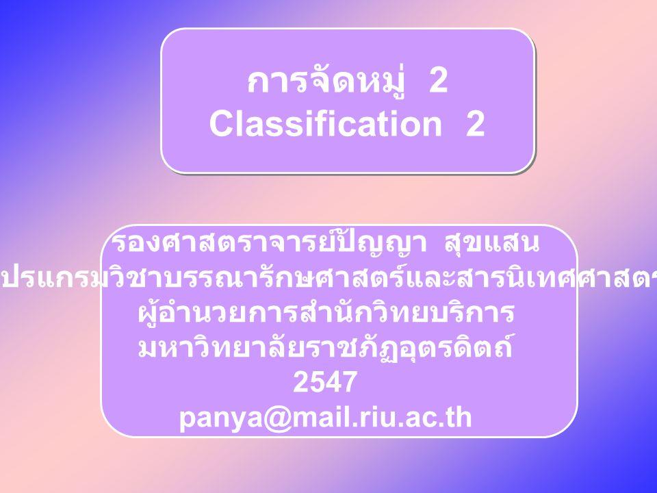 สื่อการสอน : การจัดหมู่ 2 (1)