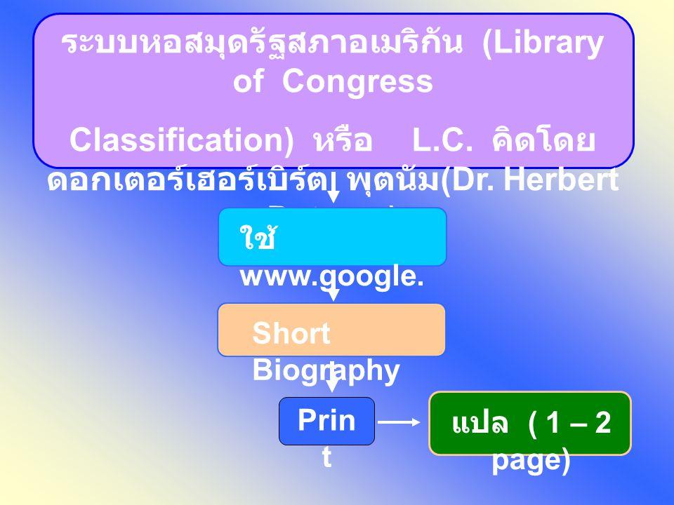 ระบบหอสมุดรัฐสภาอเมริกัน (Library of Congress Classification) หรือ L.C. คิดโดย ดอกเตอร์เฮอร์เบิร์ต พุตนัม (Dr. Herbert Putnam) ใช้ www.google. com Sho