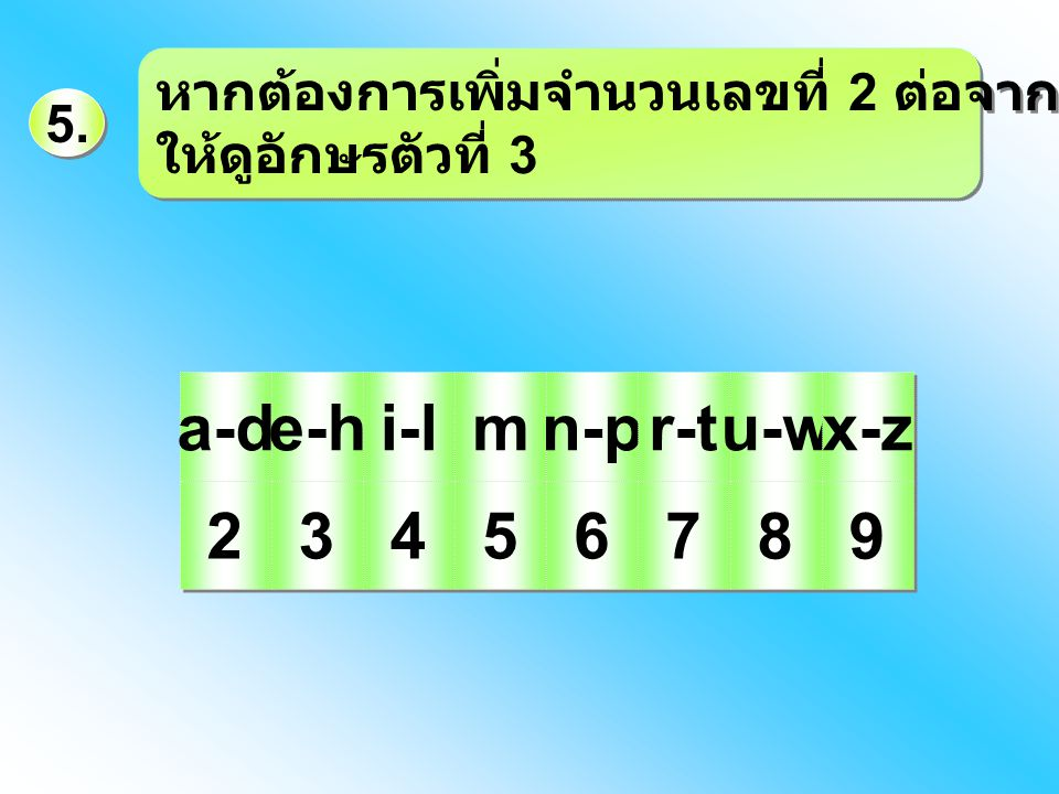 หากต้องการเพิ่มจำนวนเลขที่ 2 ต่อจากเลขคัตเตอร์เดิม ให้ดูอักษรตัวที่ 3 หากต้องการเพิ่มจำนวนเลขที่ 2 ต่อจากเลขคัตเตอร์เดิม ให้ดูอักษรตัวที่ 3 5.