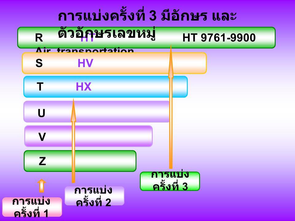 R HTHT 9761-9900 Air transportation S HV T HX การแบ่งครั้งที่ 3 มีอักษร และ ตัวอักษรเลขหมู่ การแบ่ง ครั้งที่ 1 การแบ่ง ครั้งที่ 2 การแบ่ง ครั้งที่ 3 U V Z