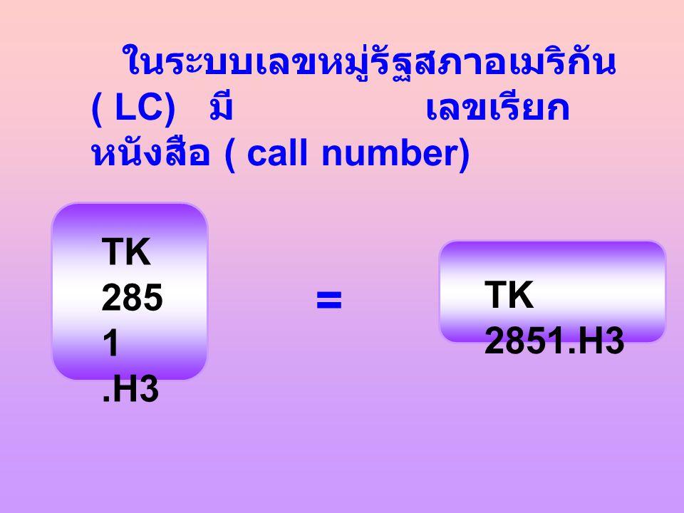ในระบบเลขหมู่รัฐสภาอเมริกัน ( LC) มี เลขเรียก หนังสือ ( call number) TK 285 1.H3 =