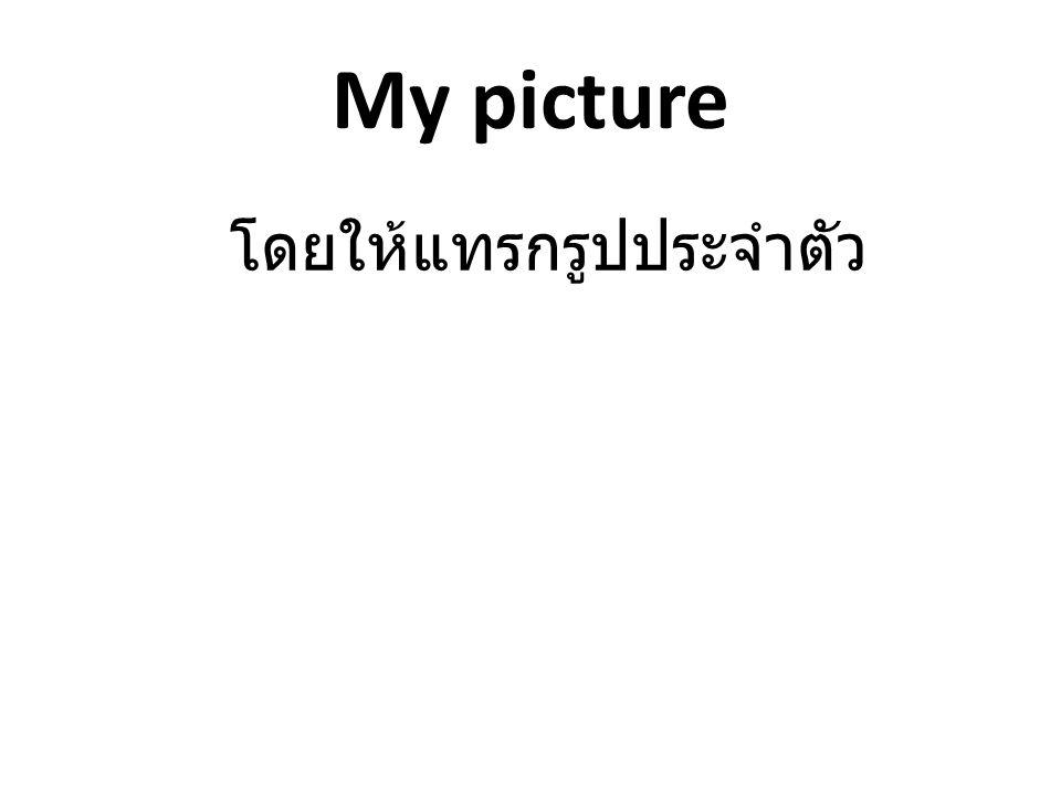My picture โดยให้แทรกรูปประจำตัว
